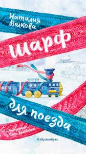 """Книга: """"<b>Шарф</b> для поезда"""" - Наталия Волкова. Купить книгу ..."""