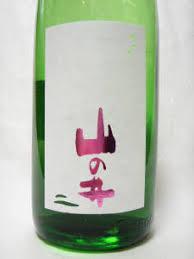 「山の井 日本酒」の画像検索結果