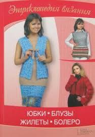 """Книга: """"Юбки, блузы, жилеты, болеро"""" - <b>Елена Ругаль</b>. Купить ..."""