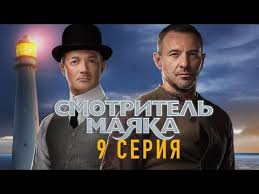 """<b>Смотритель маяка</b>"". 9 серия - YouTube"