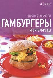 """Книга """"<b>Гамбургеры и бутерброды</b>. <b>Простые</b> рецепты"""" — купить в ..."""