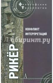 """Книга: """"<b>Конфликт интерпретаций</b>. Очерки о герменевтике"""" - Поль ..."""