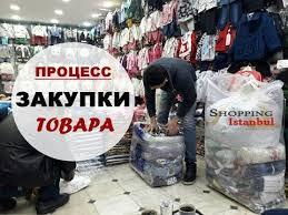 Шопинг в Стамбуле - Оптовая закупка на Лалели (Турция ...