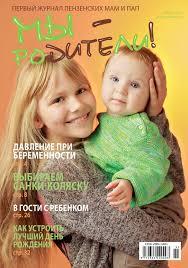 "Журнал ""Мы – родители!"". Ноябрь 2014 by iliya Samsonov - issuu"