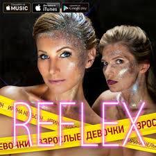 «Рефлекс» - «<b>Взрослые девочки</b>» ***