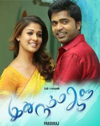 Image result for idhu namma aalu movie images