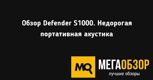 Обзор <b>Defender S1000</b>. Недорогая портативная акустика ...