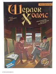 <b>Игра настольная Шерлок Холмс</b> DREAM MAKERS 1986860 в ...