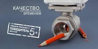 <b>Система</b> защиты от <b>протечек</b> воды GIDROLOCK - официальный ...