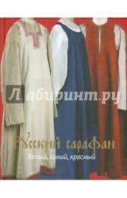 """Книга: """"<b>Русский сарафан</b>. <b>Белый</b>, <b>синий</b>, красный"""" - Горожанина ..."""