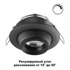 Встраиваемый <b>светильник Novotech</b> Horn <b>358444</b>