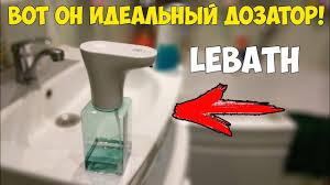 Пенный <b>дозатор жидкого мыла</b> Lebath - пожалуй, лучше чем ...