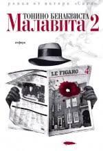 <b>Малавита 2</b> (слушать аудиокнигу бесплатно) - автор Тонино ...
