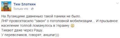 Жители Донецка массового бегут из города, - 5 канал - Цензор.НЕТ 4087