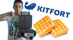 <b>Вафельница KITFORT</b> - честный отзыв - YouTube