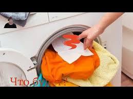Зачем класть влажную <b>салфетку</b> в стиральную машину – 4 ...