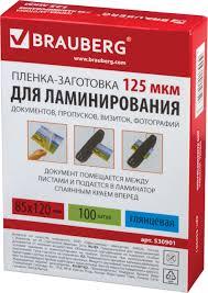 Пленки-заготовки для ламинирования малого формата (85х120 ...