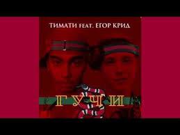 Егор Крид ft. Тимати - Гучи|<b>Gucci</b> (Премьера клипа, 2018) - YouTube