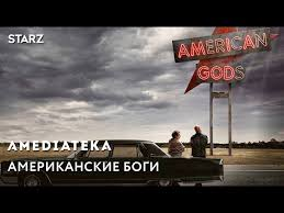 <b>Американские Боги</b> | American Gods | Трейлер - YouTube