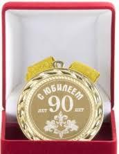 Сувенирные <b>медали</b> купить в магазине подарков InPresent.ru