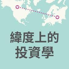 緯度上的投資學 | 宏觀經濟與金融交易分析