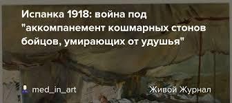 """Испанка 1918: война под """"аккомпанемент кошмарных стонов ..."""