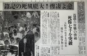 「室戸台風」の画像検索結果