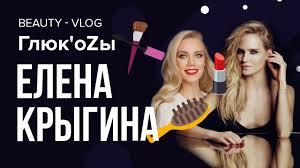 Елена Крыгина красит Глюкозу / Новогодний макияж 2018 ...