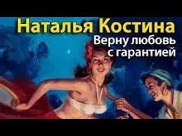 Наталья Костина. Верну любовь. С гарантией 1 - YouTube