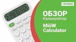 <b>Калькулятор Xiaomi MiiiW</b> Calculator - Промо обзор! – Румиком