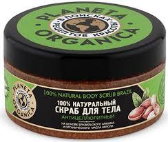 Planeta Organica 100% Натуральный скраб для <b>тела</b> ...
