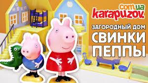 Свинка <b>Пеппа</b> Загородный Дом. Видео обзор <b>игрового набора</b> ...