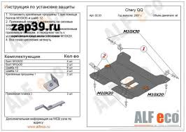 <b>Защита Картера и</b> КПП купить в Калининград