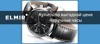 <b>Часы Appella</b> - купить наручные <b>часы Appella</b> в Киеве, Харькове и ...