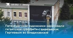 Петербургские художники нарисовали гигантское граффити с ...