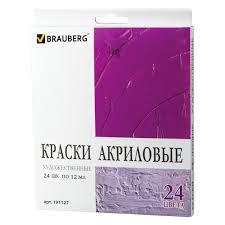 <b>Brauberg Краски</b> акриловые 24 цвета 191127 — купить в ...