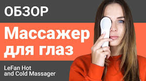 <b>Массажер</b> для глаз <b>Xiaomi</b> | Обзор от Алены Русь! 👁️ - YouTube
