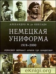 <b>Немецкая униформа</b> 1919-2000. Рейхсвер. Вермахт. Армия ГДР ...