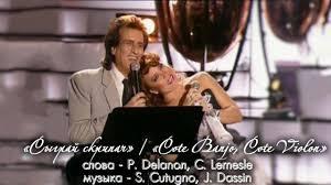 Азиза и Toto Cutugno - Cote Banjo, Cote Violon (Сыграй скрипач ...
