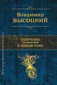 <b>Собрание</b> сочинений в одном томе : Полное <b>собрание</b> ...