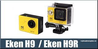 Обзор дешевой <b>экшн</b>-<b>камеры Eken</b> H9 и <b>Eken H9R</b>