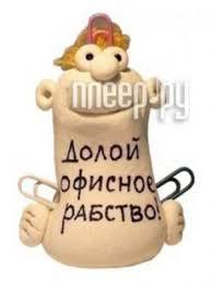 Купить Фигурка Эврика Долой офисное рабство 93119 по низкой ...