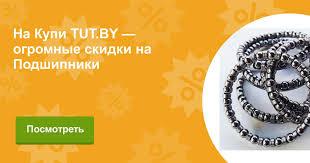 Купить <b>Подшипники</b> в Могилеве онлайн в интернет-магазине на ...