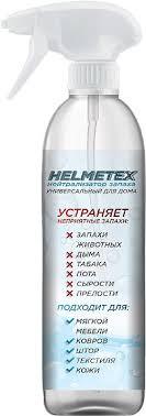 Средство от <b>запаха нейтрализатор Helmetex</b>, универсальный ...