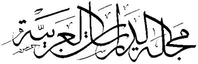 Resultado de imagem para pergaminhos árabes
