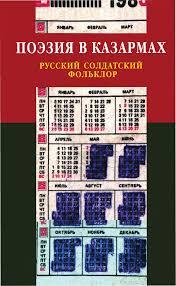 Поэзия в казармах: Русский солдатский фольклор