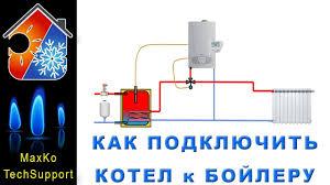 Одноконтурный котел и <b>бойлер косвенного нагрева</b>, как ...