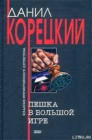 """Книга """"Пешка в большой <b>игре</b>"""" - <b>Корецкий Данил Аркадьевич</b> ..."""