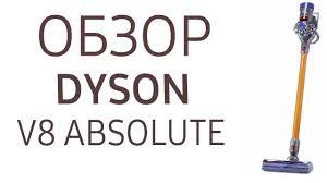 <b>Пылесос Dyson V8 Absolute</b> - YouTube