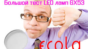 Сравнение светодиодных ламп <b>GX53</b> Экола, Geniled, Volpe ...